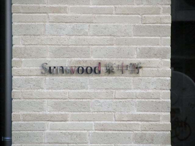 サンウッド東中野の看板