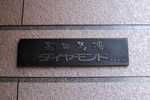 高田馬場ダイヤモンドマンションの看板