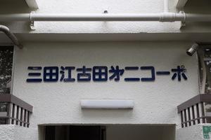 三田江古田第2コーポの看板