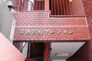 第28宮庭マンションの看板
