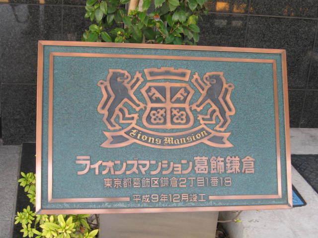 ライオンズマンション葛飾鎌倉の看板