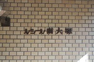 ルシール南大塚の看板
