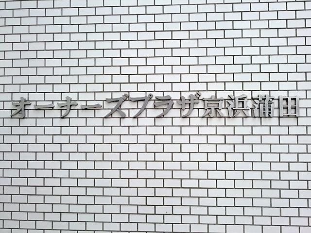 オーナーズプラザ京浜蒲田の看板