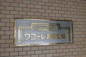 ワコーレ赤塚公園の看板