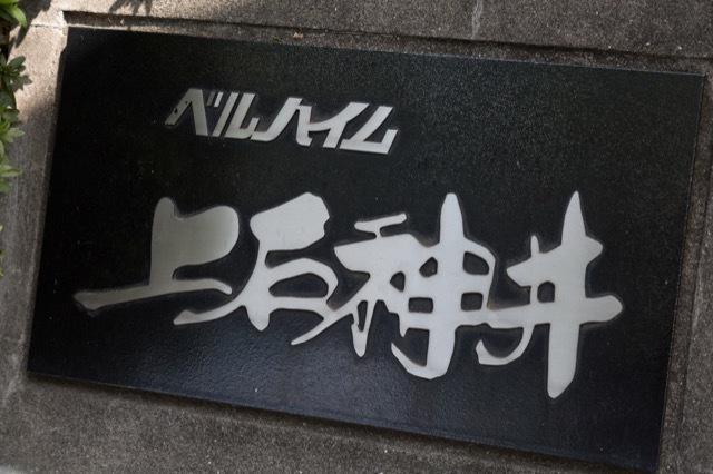 ベルハイム上石神井の看板