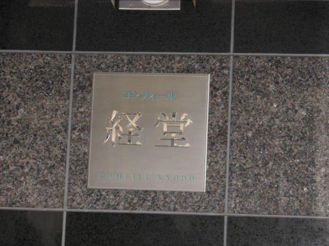コンフィール経堂の看板