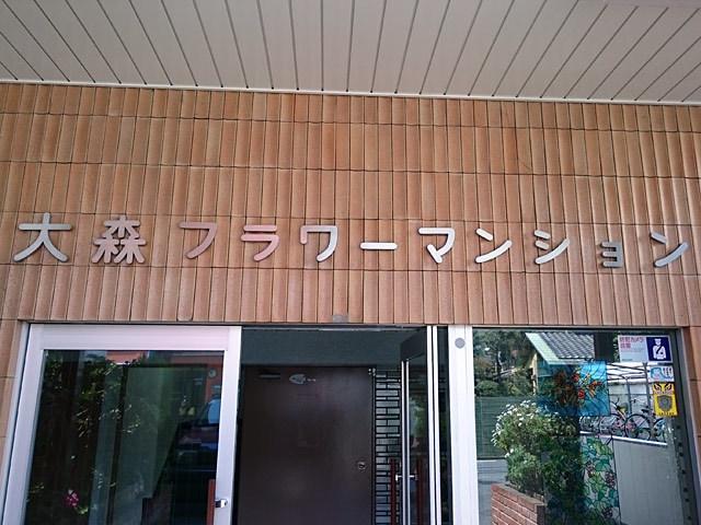 大森フラワーマンションの看板