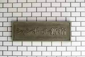 シャンボール新宿の看板