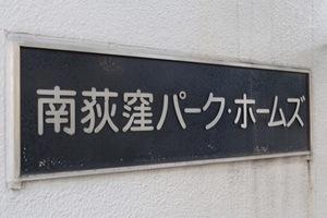 南荻窪パークホームズの看板
