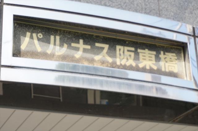 パルナス阪東橋の看板
