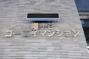 幡ヶ谷コーエイマンションの看板