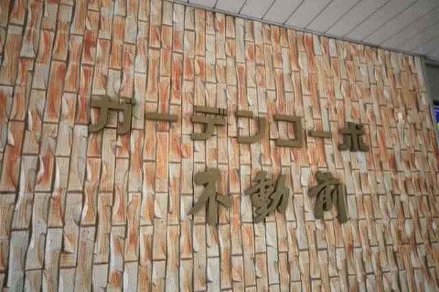 ガーデンコーポ不動前の看板