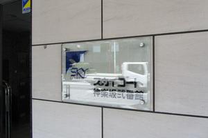 スカイコート神楽坂弐番館の看板