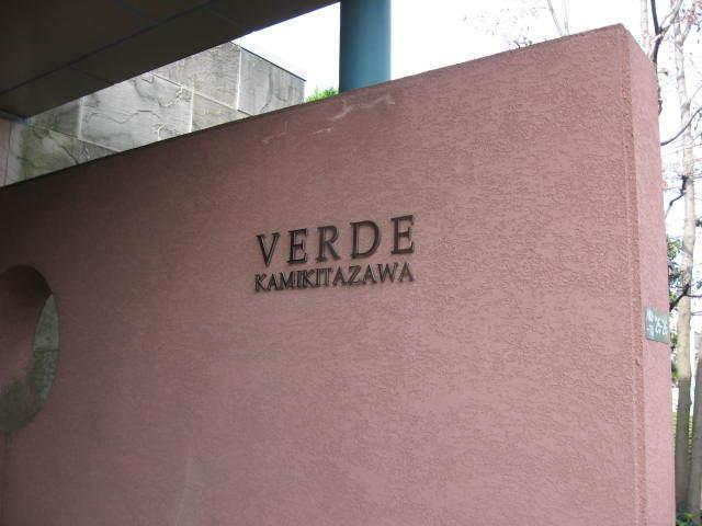 ヴェルデ上北沢の看板