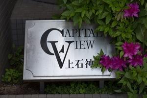 キャピタルビュー上石神井の看板