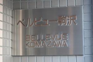 ベルビュー駒沢の看板