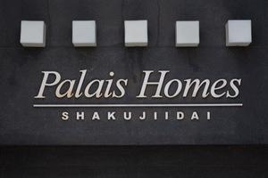 パレホームズ石神井台の看板