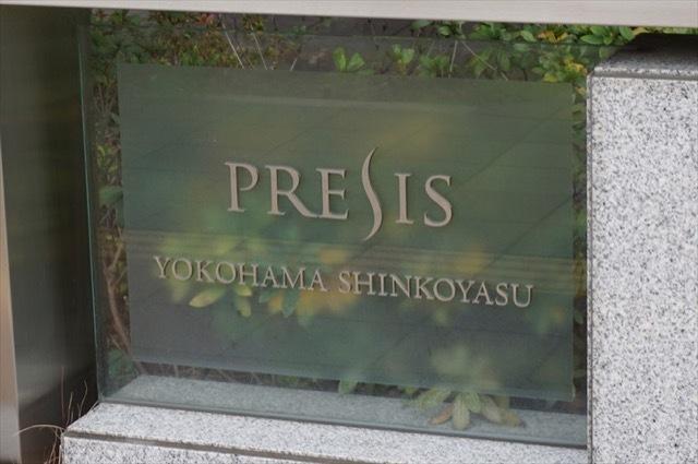 プレシス横浜新子安の看板