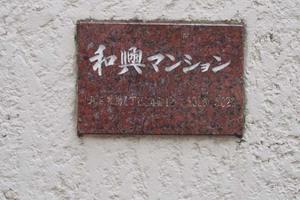 和興マンションの看板