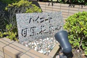 ハイコート目黒花房山の看板