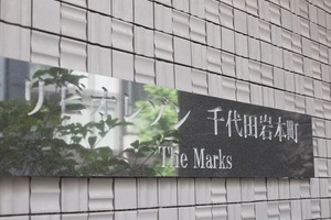 リビオレゾン千代田岩本町ザマークスの看板