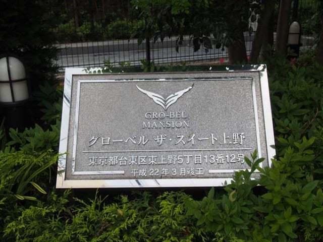 グローベルザスイート上野の看板