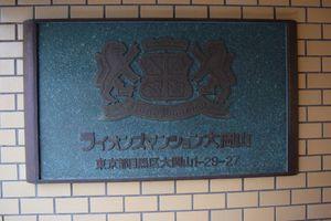 ライオンズマンション大岡山の看板