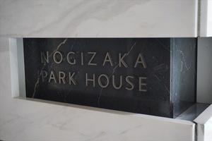 乃木坂パークハウスの看板