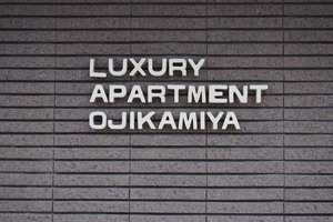 ラグジュアリーアパートメント王子神谷の看板