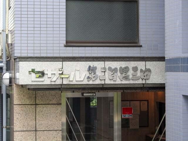 セザール第2目黒三田の看板