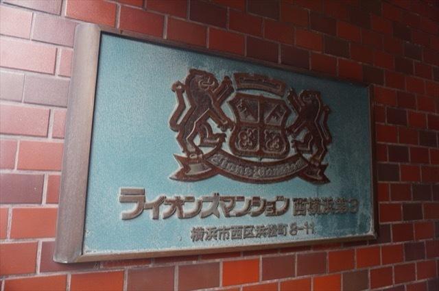 ライオンズマンション西横浜第3の看板