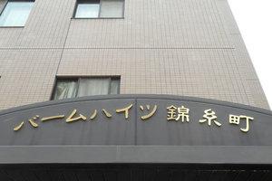 バームハイツ錦糸町の看板