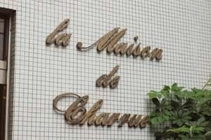 メゾン・ド・シャルー九段南の看板
