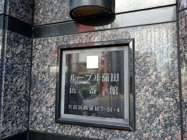 ルーブル蒲田伍番館の看板
