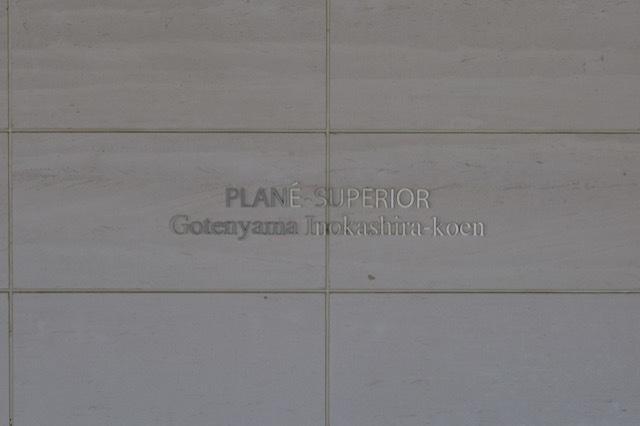 プラネスーペリア御殿山井の頭公園の看板