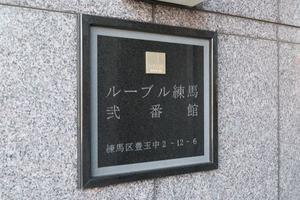 ルーブル練馬弐番館の看板