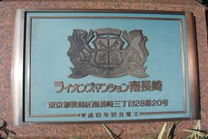 ライオンズマンション南長崎の看板