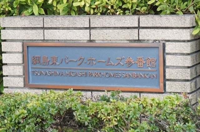 綱島東パークホームズ3番館の看板