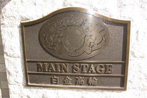 メインステージ白金高輪の看板