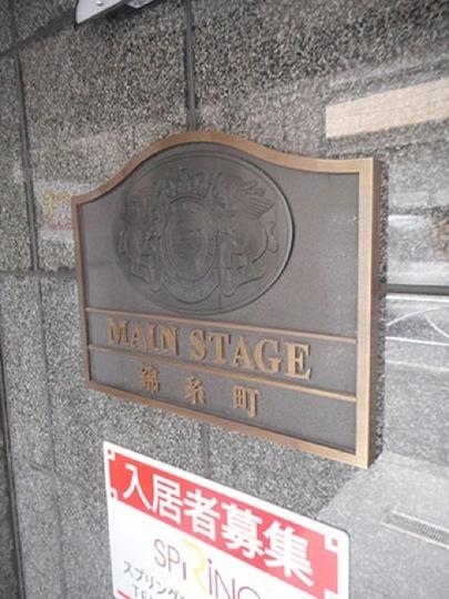 メインステージ錦糸町の看板