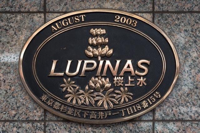 ルピナス桜上水の看板