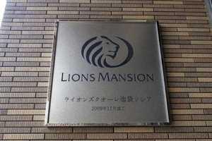 ライオンズクオーレ池袋ソシアの看板