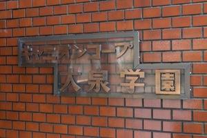 キャニオンコープ大泉学園の看板
