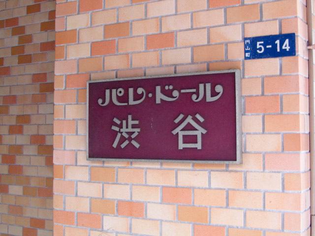 パレドール渋谷の看板