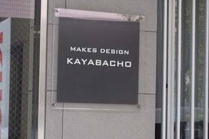 メイクスデザイン茅場町の看板