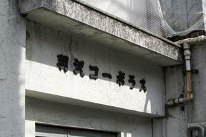 羽沢コーポラスの看板