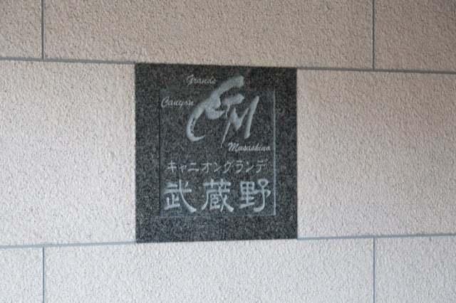 キャニオングランデ武蔵野の看板