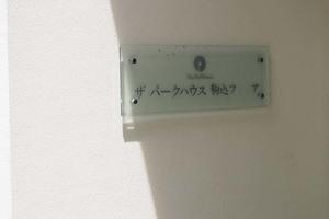 ザパークハウス駒込フレシアの看板