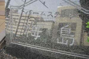 バームステージ梅島の看板