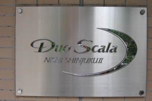 デュオスカーラ西新宿2の看板